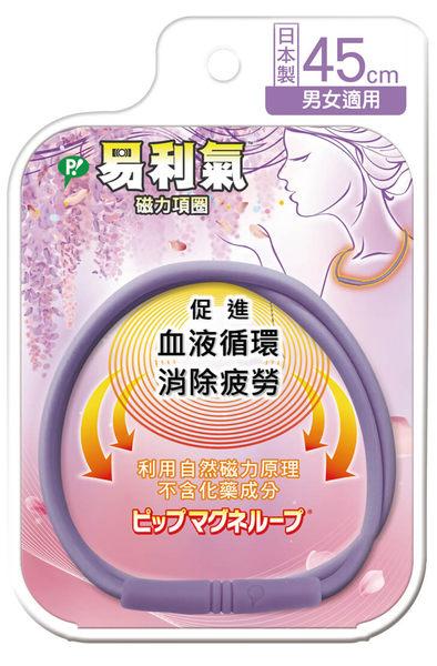 易利氣磁力項圈- 紫藤花紫色