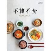 不韓不食 尋找韓國的原味道