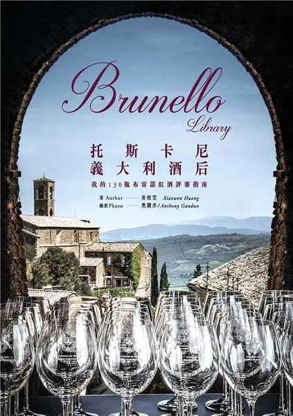 Brunello Library 托斯卡尼義大利酒后:我的130瓶布雷諾紅酒評審指南