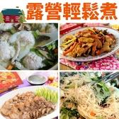 好客媽媽-露營輕鬆煮(內含:客家炒米粉/客家小炒/蒜香鹹豬肉/鮮肉餛飩)(免運宅配)