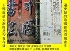 二手書博民逛書店中國書法罕見1997年全年共6期(圖書館制合訂本)Y11403 出版1997