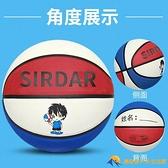兒童籃球3-4-5號7少兒小學生幼兒園比賽訓練專用室外耐磨籃球【勇敢者】