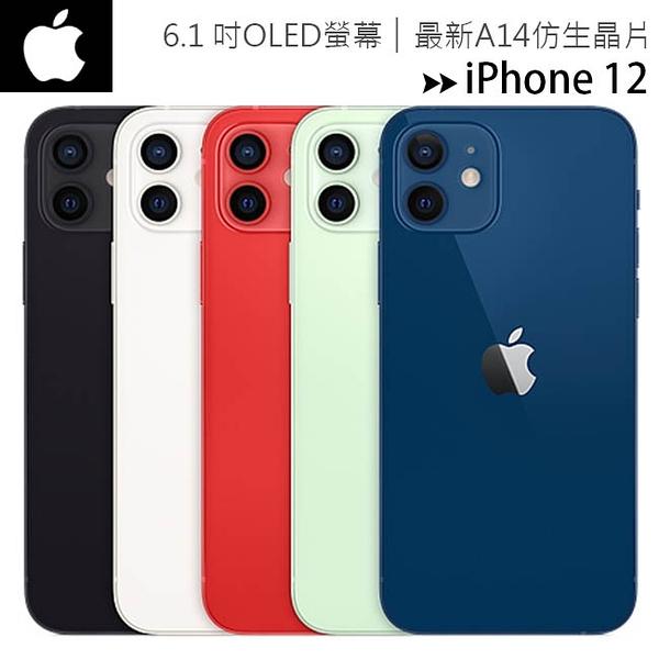 【i12-128G】Apple iPhone 12 6.1吋5G智慧型手機◆送i12軍功殼+玻貼/加購20W USB-C充電器
