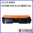 【享印科技】HP CF217A/17A 副廠碳粉匣 適用 M102a/M102w/M130a/M130fn/M130fw/M130nw