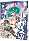 地球文明防衛隊(全彩漫畫)