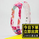 [24hr-台灣現貨] 小米手環2 彩繪腕帶 小米腕帶 全34色 腕帶 運動 小米 二代 替換錶帶