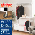 鐵架 鍍鉻層架 層架 衣櫥【J0129】《IRON鐵力士沖孔雙桿衣櫥》120X45X180附輪 MIT台灣製  完美主義