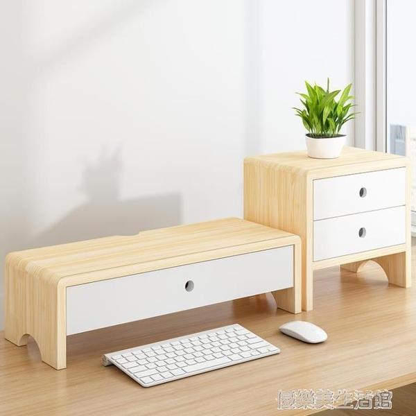 墊電腦顯示器屏幕增高架桌面收納盒底座實木辦公室護頸筆記本置物