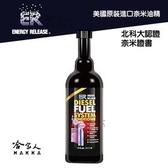 【 ER 奈米油精 】 柴油燃油系統清潔劑 噴油嘴清洗 DPF SCR 清積碳 省油 清洗進氣閥 【 哈家人 】