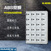 KL-4024FA ABS塑鋼門片905色多用途置物櫃 居家用品 辦公用品 收納櫃 書櫃 衣櫃 櫃子 置物櫃 大富
