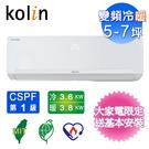 (含基本安裝)歌林5-7坪四方吹一級變頻冷暖分離式冷氣 KDV-36203/KSA-362DV03