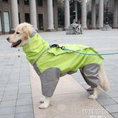 狗狗雨衣寵物全包雨披薩摩金毛中大型犬小狗四腳連體大狗雨衣防水 韓語空間