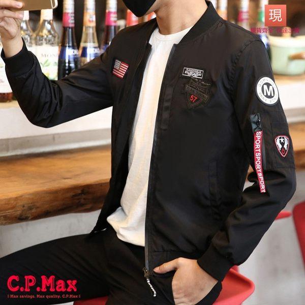 台灣現貨 MA1 飛行外套 型男外套 飛行夾克 美國飛行外套 夾克外套 騎車外套