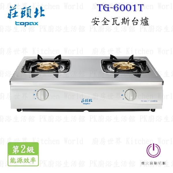 【PK廚浴生活館】高雄莊頭北 TG-6001T 安全瓦斯台爐 瓦斯爐 TG-6001 實體店面 可刷卡