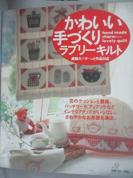 【書寶二手書T9/美工_YIR】可愛手工被子_日文書 hand made charm… lovely quilt