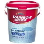 虹牌 漏克補 水性防水材 1G 白色