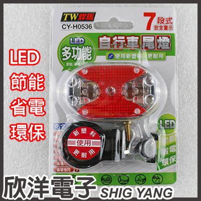 LED多功能自行車尾燈/腳踏車車尾燈/自行車配件 (CY-H0536)