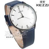 KEZZI珂紫 都會鑲鑽時尚 都會腕錶 藍色 皮革錶帶 男錶 學生錶 KE2056藍大