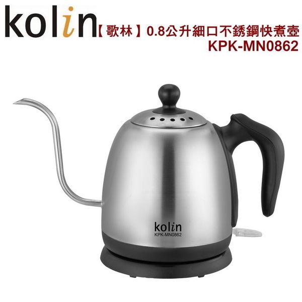 【歌林】0.8公升細口不銹鋼快煮壺/濾煮咖啡最適用KPK-MN0862 保固免運-隆美家電