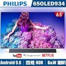 (送壁掛安裝)PHILIPS飛利浦 65吋4K OLED HDR聯網顯示器65OLED934-24期0利率