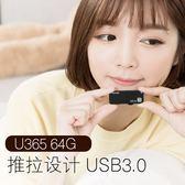 東芝隨身碟64g USB3.0高速U365商務個性創意車載隨身碟伸縮64G電