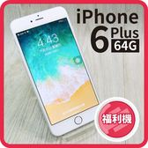 【創宇通訊】iPhone 6 PLUS 64GB【福利品】