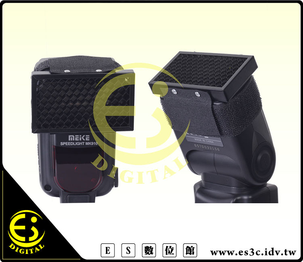 ES數位 機頂 閃光燈蜂巢罩 通用型 CANON NIKON GODOX SONY 閃光燈 蜂窩罩 SB910 600EX-RT MK600