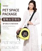 寵物外出包 貓包外出便攜貓籠子貓咪太空包寵物艙手提包狗狗貓背包斜挎航空箱 快速出貨YJT