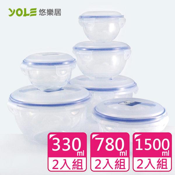 【YOLE悠樂居】耐扣圓形保鮮盒9件組