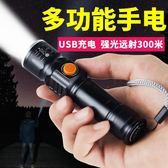 Led強光小手電筒超亮遠射可Usb充電變焦戶外家用迷你防水     琉璃美衣