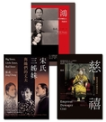 張戎:現代中國女性故事套書【城邦讀書花園】
