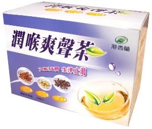 兩入優惠組~港香蘭潤喉爽聲茶20包