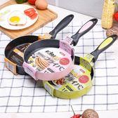 日式18cm煎鍋不黏鍋平底鍋小鍋煎盤煎牛排千層蛋糕電磁爐鍋具   9號潮人館 igo