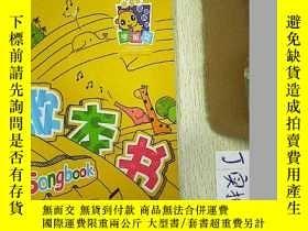 二手書博民逛書店米卡唱唱罕見學英文 歌本書Y180897 中國人口出版社