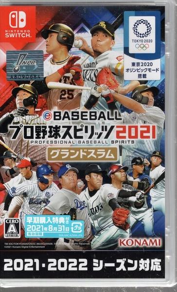 【玩樂小熊】現貨 日本境內 Switch遊戲 NS eBASEBALL 職棒野球魂 2021 大滿貫 日文版