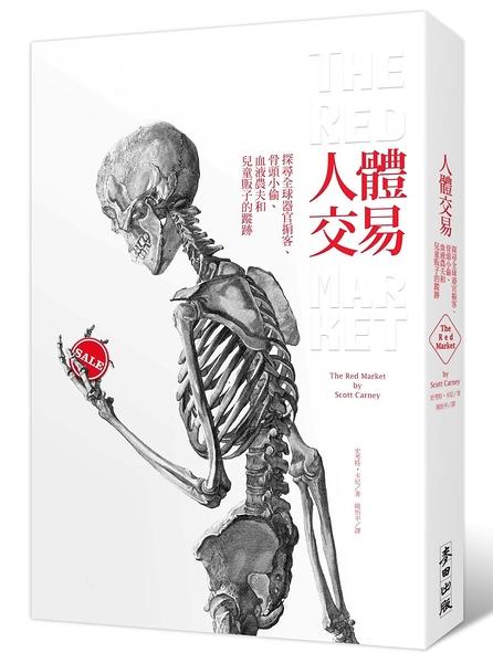 (二手書)人體交易:探尋全球器官掮客、骨頭小偷、血液農夫和兒童販子的蹤跡