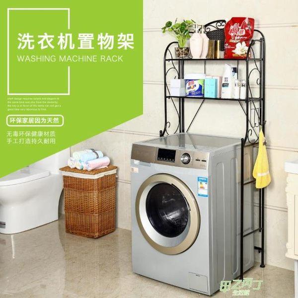 (交換禮物)洗衣機架臉盆架浴室落地滾筒洗衣機置物架陽台落地式衛生間收納架