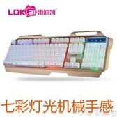 金屬面板機械手感防水遊戲鍵盤懸浮式臺式筆記形電腦外接七彩背光YYP 町目家