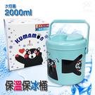 金德恩 台灣製造 大容量可提式保冰保溫暢飲桶2000ml