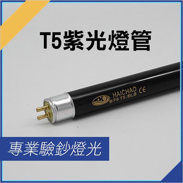 【妃凡】簡單檢測!T5紫光燈管 (8W288mm) 紫外線燈管 紫外螢光燈 紫光驗鈔 黑燈管 256