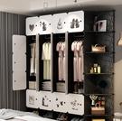 衣櫃 簡易佈衣櫃出租房用組裝簡約現代塑料...