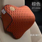 汽車頭枕靠枕記憶棉護頸枕脖子車內用品車載車用座椅腰靠頸椎枕頭(1件免運)WY