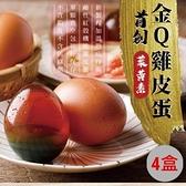 【南紡購物中心】咱兜ㄟ養雞場.首創金Q葉黃素雞皮蛋(20顆入x4盒)