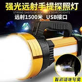 led手電筒強光可充電超亮戶外遠射家用打獵氙氣工作燈手提探照燈 探索先鋒