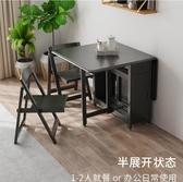 木質飯桌多功能折疊餐桌家用小戶型現代簡約靠墻可收納 KV5904 【野之旅】