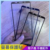全屏滿版螢幕貼 華為 Mate10 Pro 鋼化玻璃貼 滿版黑色 鋼化膜 手機螢幕貼 保護貼 保護膜