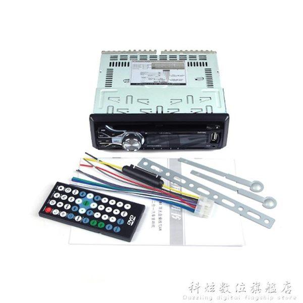 藍芽車載DVD汽車CD播放器用品音響收音機MP3插卡主機影音 WD科炫數位旗艦店