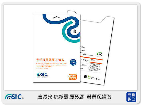 STC 螢幕保護貼 CANON 500D專用 高透光率 抗靜電 抗刮 厚矽膠