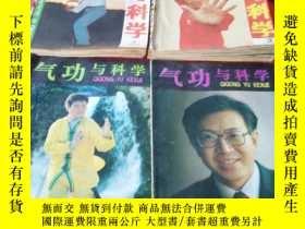 二手書博民逛書店罕見氣功與科學1990年3----12期+1992年1---6期