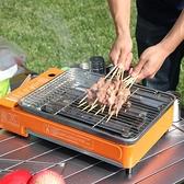 戶外防風便攜式燃氣燒烤爐家用商用無煙燒烤架液化煤氣卡式爐 【快速出貨】